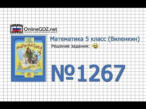 Задание № 1609 - Математика 5 класс (Виленкин, Жохов)