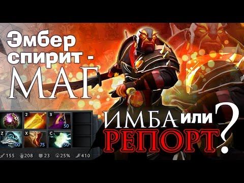 видео: ember spirit + veil of discord = Имба! Гайд от НСа по новому билду в dota 2