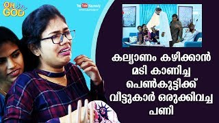 LOL! Family makes a trap for the girl who refused to marry | #OhMyGod | EP 125