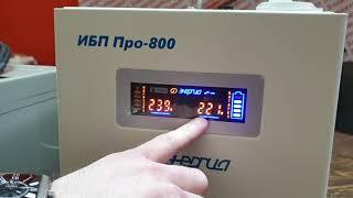 ПРО 800 ИБП \ Энергия ИБП ПРО 800\ ОБЗОР