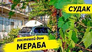Судак Крым Гостевой дом Мераба! Недорогой отдых в Крыму 2019 Часть 2
