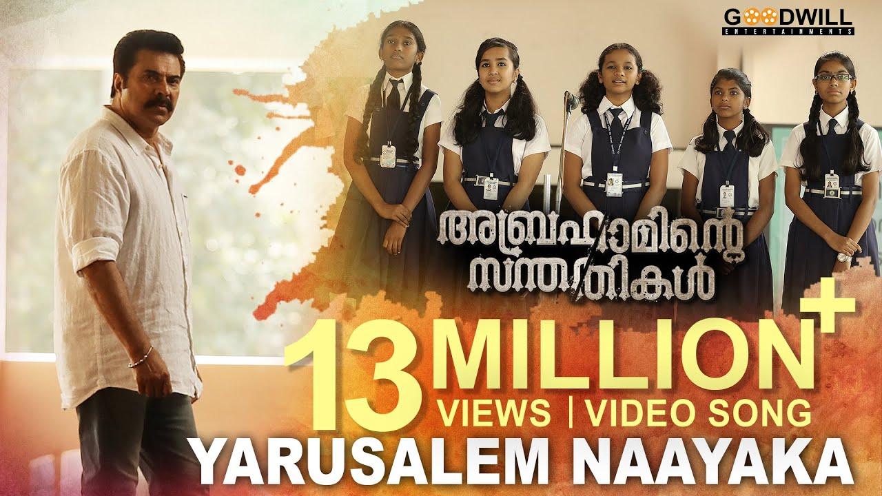yarusalem-naayaka-video-song-abrahaminte-santhathikal-mammootty-gopi-sundar-sreya-jayadeep-goodwill-