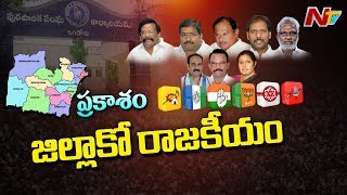 Prakasam District Politics | All Parties Strategy for 2019 Elections | Jillako Rajakeeyam | NTV