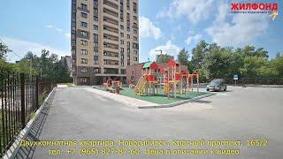 Двухкомнатная квартира, Новосибирск, Красный проспект, 165/2. Агентство недвижимости ЖИЛФОНД