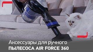 Аксессуары для ручного пылесоса Tefal Airforce 360 TY9079
