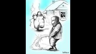 Весёлые картинки и карикатуры про РУССКУЮ ЗИМУ часть 2