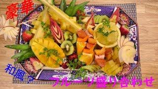 簡単フルーツ盛り合わせ 果物カット~切り方 盛り方
