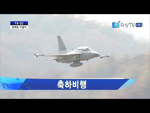 KFN Defense TV - FA-50 Fighting Eagle Light Attack Aircraft Inauguration Flight Demo [1080p]