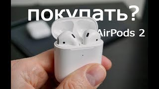 Airpods 2, comparison to Airpods, is it worth buying?