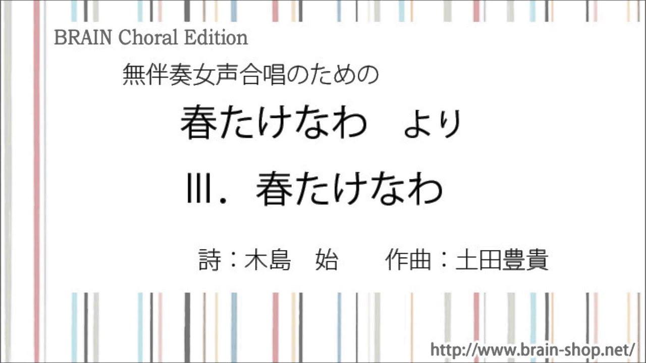 無伴奏女声合唱組曲「春たけなわ」より III.春たけなわ/作詩:木島始 ...
