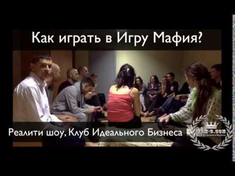 Как играть в игру Мафия - После просмотра Вы точно научитесь играть, как профи