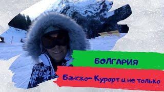 Болгария Банско Горнолыжный курорт и не только Новые условия и цены 2020