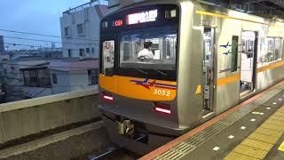 【オレンジ色の3050形】京成3050形オレンジ色車両 アクセス特急京急久里浜行きに乗車