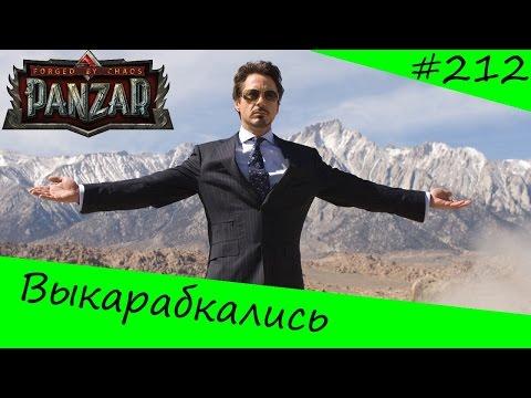 видео: panzar s1e212 Выкарабкались