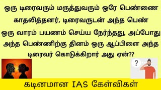 Most brilliant IAS Interview questions Tamil | Brain Teasers | Logical questions Tamil #1 |