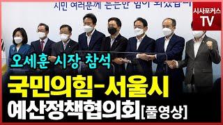 국민의힘-서울특별시 예산정책협의회 풀영상 [9월 16일…