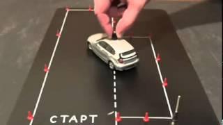 Параллельная парковка задним ходом