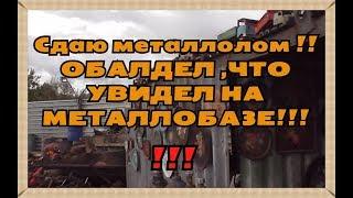 Сдаю металлолом ! ШОК ОТ УВИДЕННОГО НА МЕТАЛЛОБАЗЕ !!! вы не поверите!