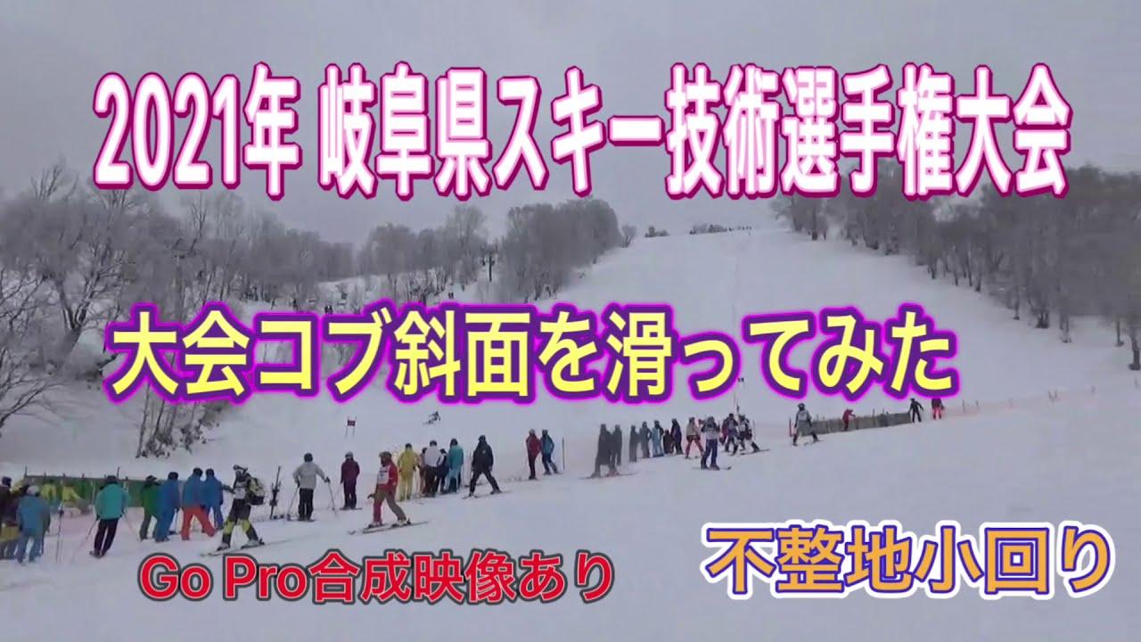 2021年 岐阜県スキー技術選手権大会 大会コブ斜面を滑ってみた 1月17日