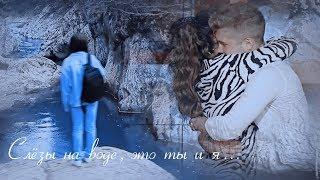 Ольга Бузова и Роман Гриценко - Слёзы на воде, это ты и я...(AU)