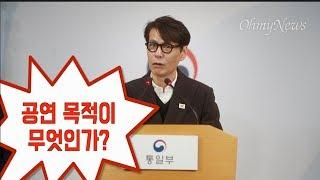 예술단 평양공연 공동보도문 기자회견장, 웃음바다가 된 이유는?