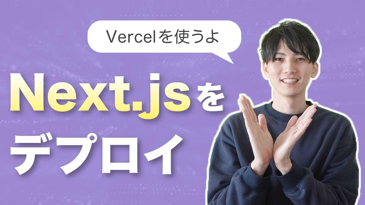 Next.jsプロジェクトをVercelにデプロイする方法