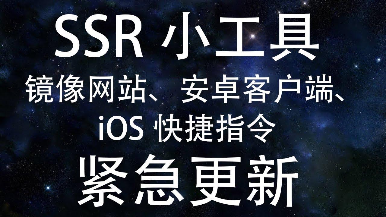 免費翻墻神器[SSR小工具]鏡像網站,還要考慮到他們的接受能力,小工具也經常更新軟件版本,批量修改ssr鏈接中的參數