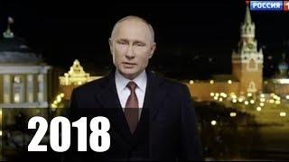 Новогоднее обращение Владимира Путина 2018