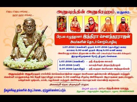 Anushathin Anugraham  Speach By Thiru Indra Soundar Rajan