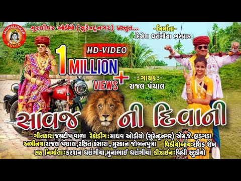 Savaj Ni Diwani ~|| Full Video ~|| Rajal Panchal ~|| Diwali Special New Gujrati Song 2019
