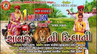Savaj Ni Diwani ~|| Full Video ~|| Rajal Panchal ~|| Diwali Special New Gujrati Song 2019