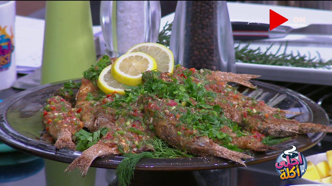 أحلى أكلة - طريقة عمل سمك سهلية مشوي بالردة مع الشيف علاء الشربيني
