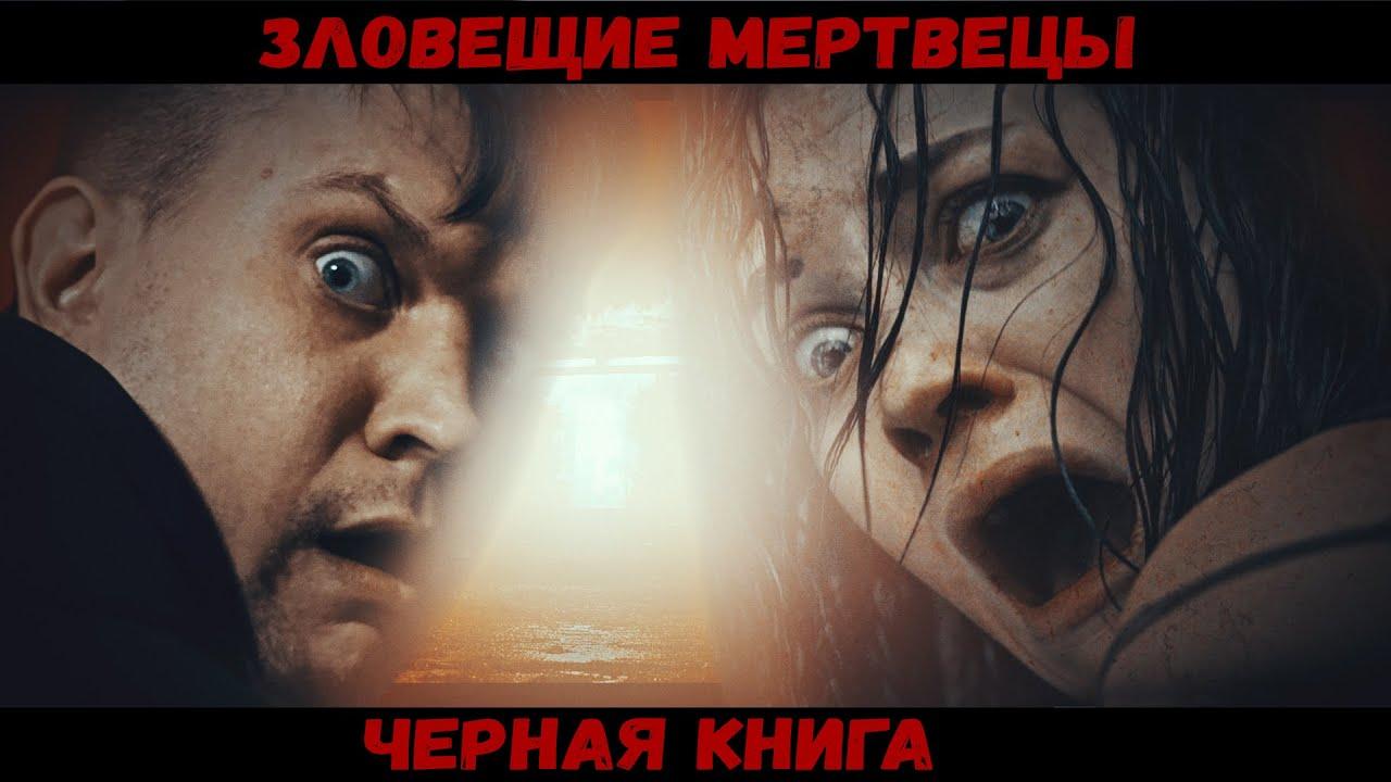 """Треш-обзор фильма """"Зловещие мертвецы: Черная книга"""" (2013)"""
