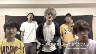 ウタウタイ集団【SugarS/シュガーズ】によるカバーソングシリーズ「Suga...