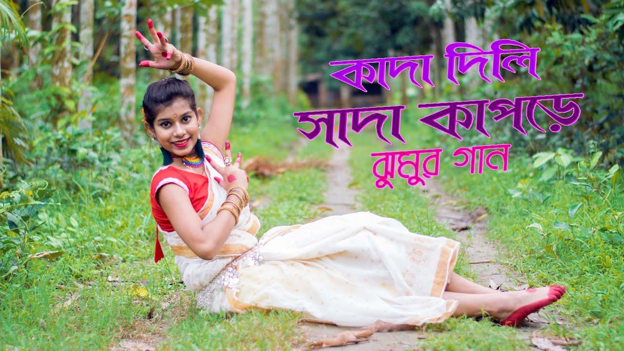 Kada dili sada Kapore | Folk Dance Jhumur | | Bangla New Song | Prantika Adhikary |