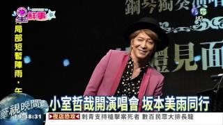 日本重量級音樂製作人、小室哲哉,和日本女歌手坂本美雨,來台舉辦鋼琴...