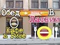 АняАндрей: своим ходом - Обед в Латвии, кафе Рига. Latvia, Riga cafe