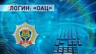 Информационная безопасность Беларуси. Кто следит за порядком?