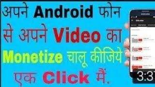 #Apne Android mobile phone se monetize kaise kre