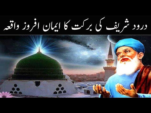 Durood Sharif ki Barkat ka Iman Afroz Waqia mojza Darood Pak Best Islamic Story In Urdu Pak Madina