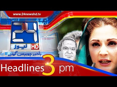 News Headlines | 3:00 PM | 4 November 2017