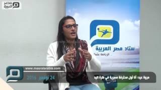 مصر العربية | مروة عيد: أنا أول محترفة مصرية في كرة اليد