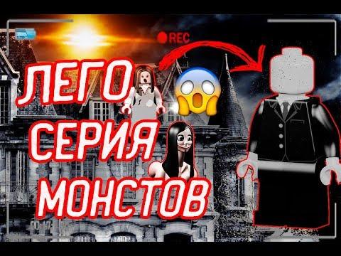 НОВАЯ СЕРИЯ МИНИФИГУРОК МОНСТРОВ! СЛЕНДЕРМЭН, ГРЕННИ, БАЛДИ! (Lego News-49)