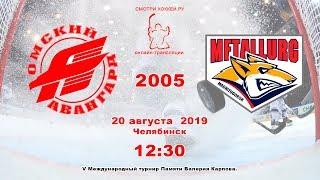 2005 Авангард VS Металлург (Мг)