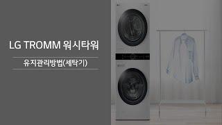 LG TROMM 워시타워 유지관리방법(세탁기)