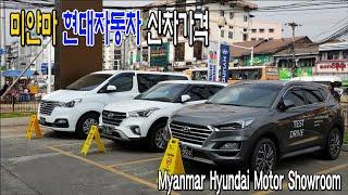 미얀마 현대자동차 신차가격, 자동차 세금과 구입방법_미…