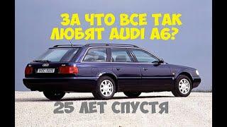 Audi A6 C4.  как она в 2020?  машина - легенда из 90Х.