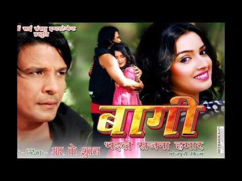 baagi bhaile sajna hamar full movie