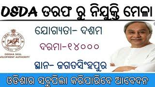 Odisha Nijukti mela 2020!!!8th,10th pass Govt jobs Recruitment!!