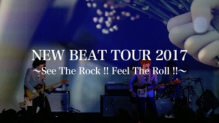 THE BAWDIES_NEW BEAT TOUR 2017 ~See The Rock !! Feel The Roll !!~ 予告映像